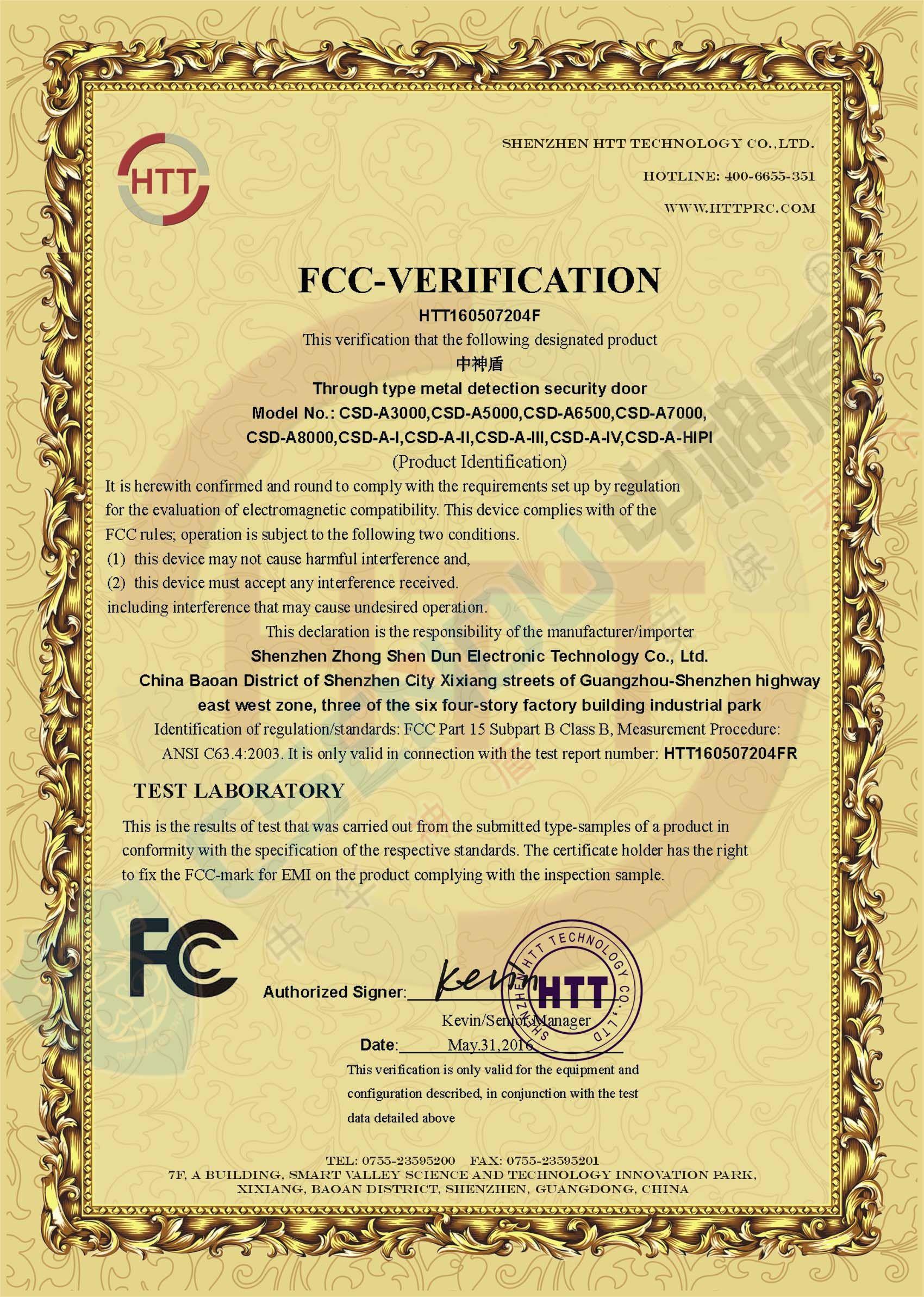 安检门FCC认证