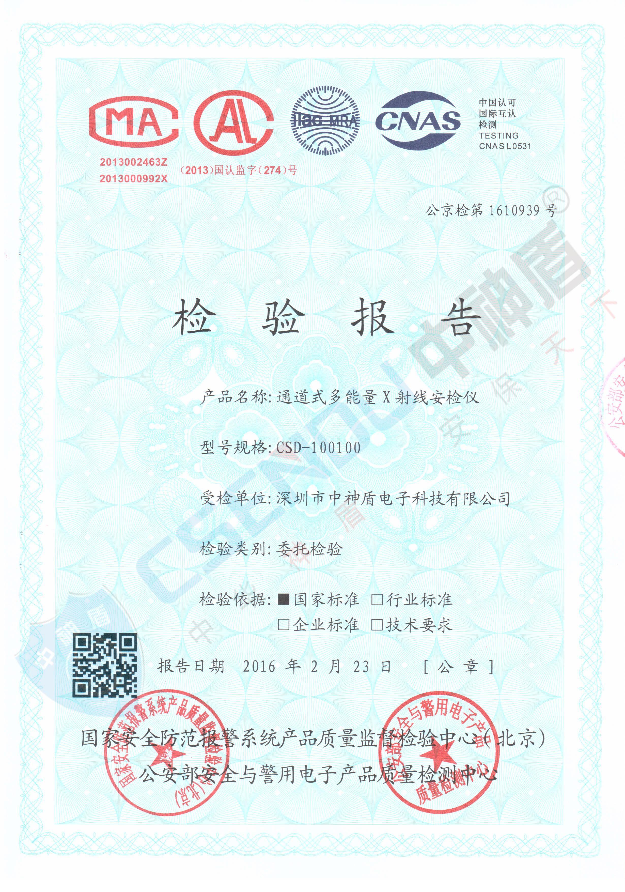 公安检检测报告CSD-100100安检机