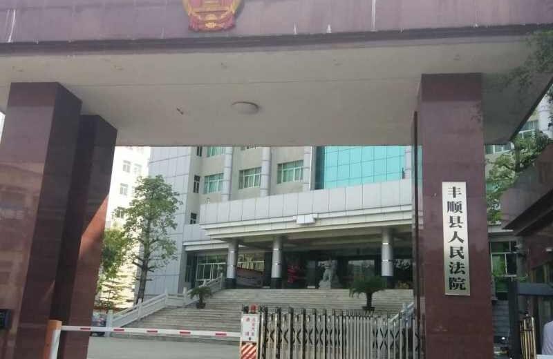 丰顺县人民法院