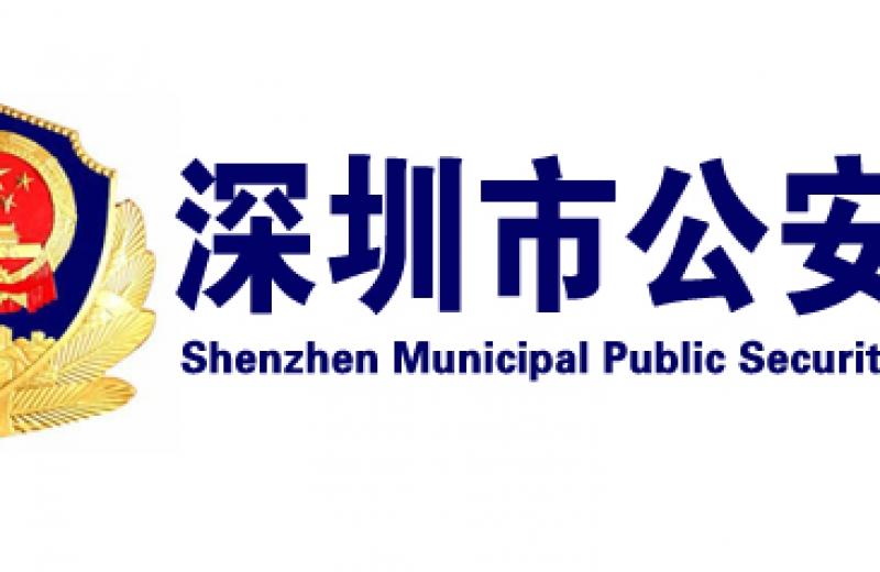 深圳市公安局