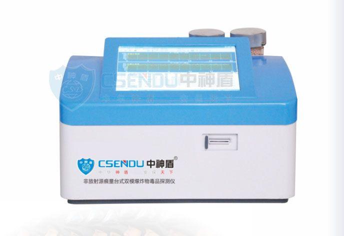 DE-PD880非放射源痕量爆炸物毒品检测仪