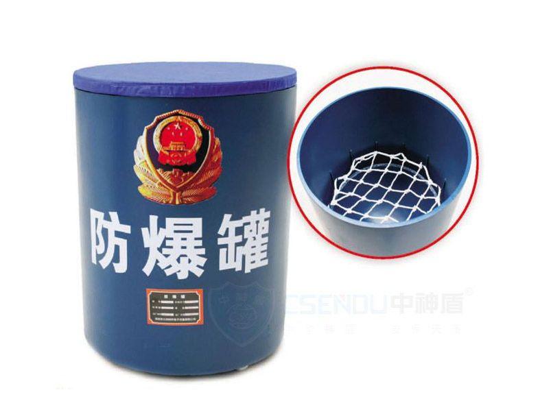 CSD-FBG-110防爆罐