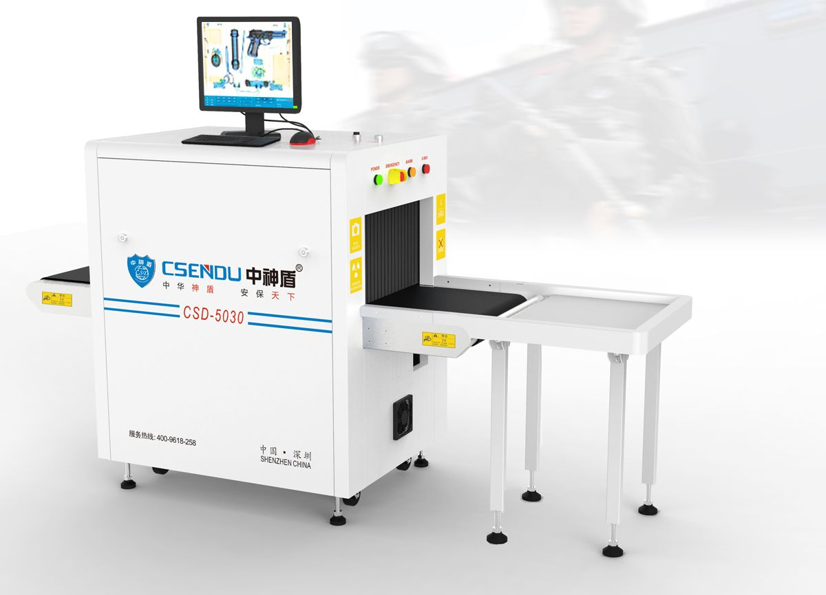 CSD-5030型X射线安全检查设备A型机