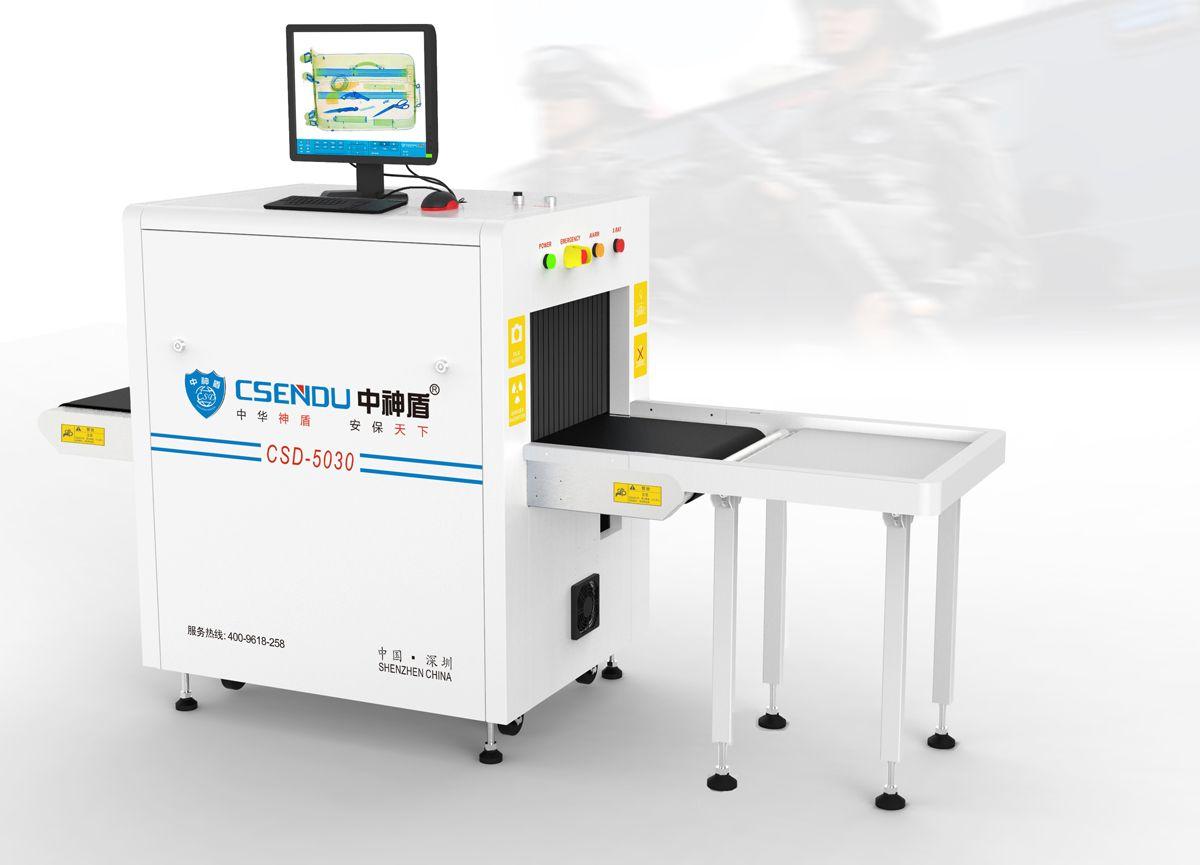 CSD-5030型X射线安全检查设备C型机