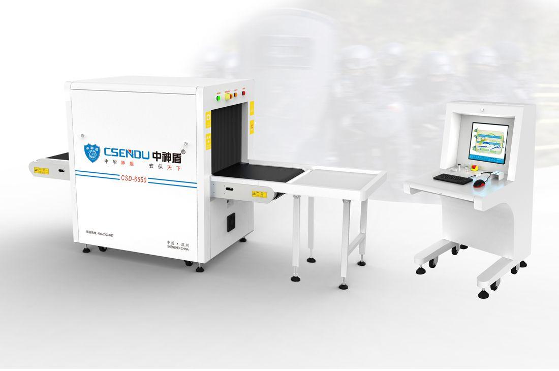 CSD-6550型X射线安全检查设备