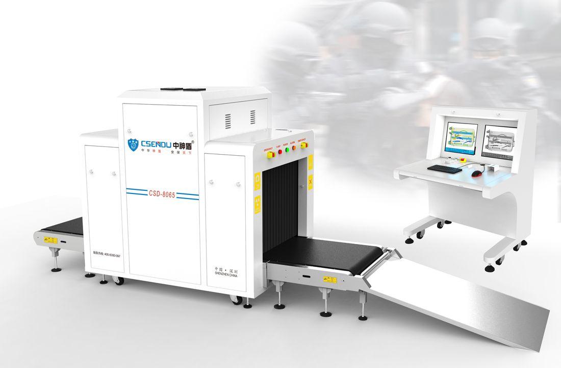 CSD-8065型X射线安全检查设备