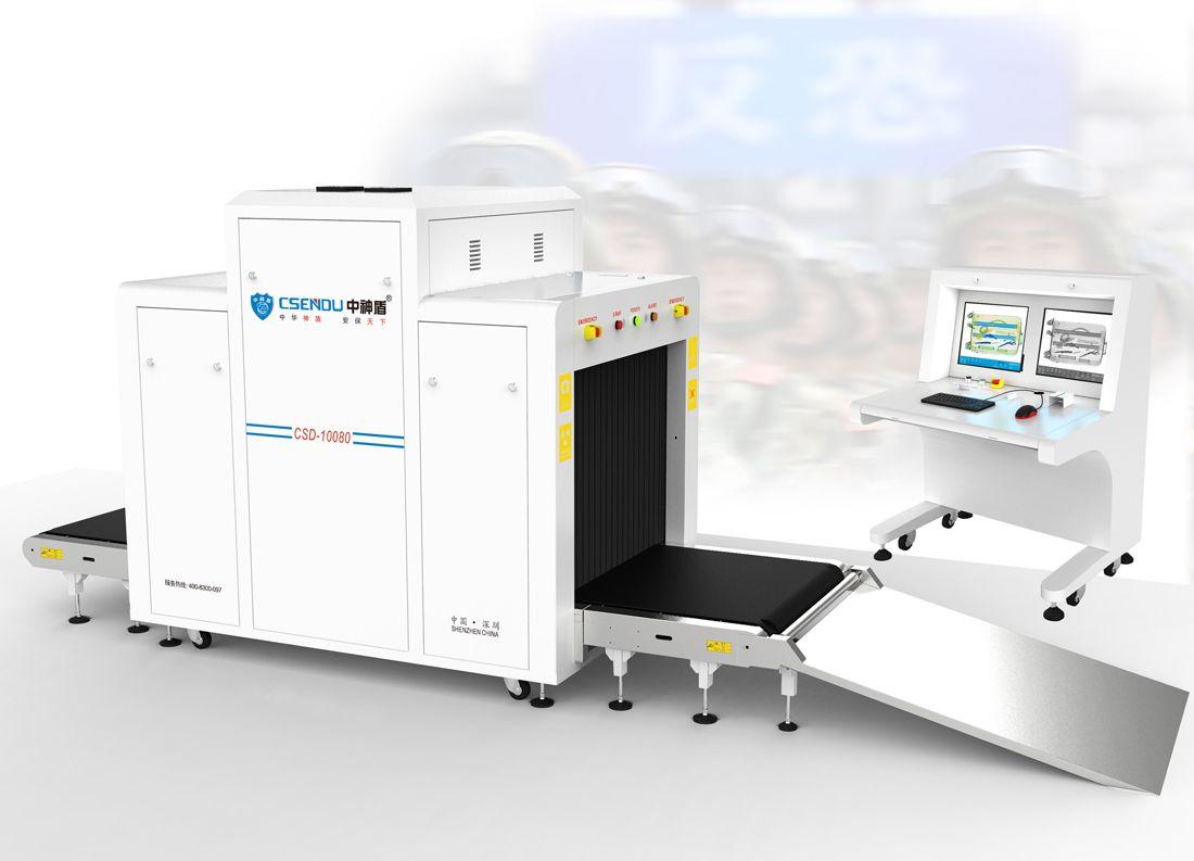 CSD-10080型X射线安全检查设备