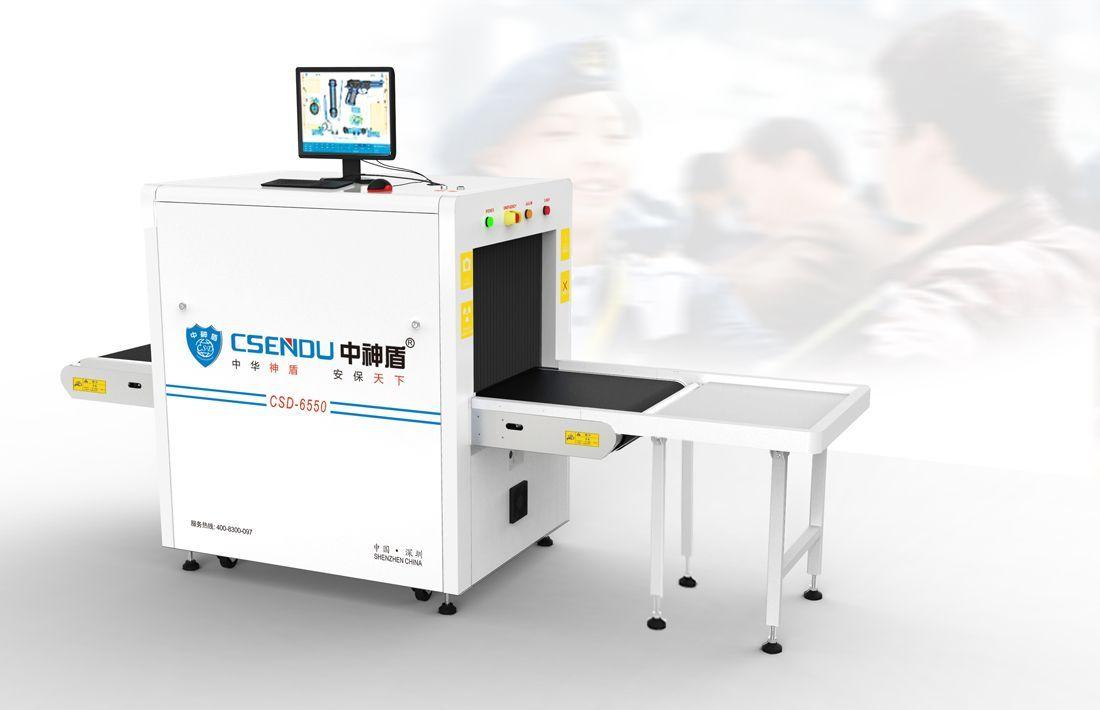 CSD-6550型X射线安全检查设备A型机
